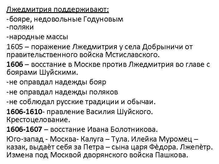 Лжедмитрия поддерживают: -бояре, недовольные Годуновым -поляки -народные массы 1605 – поражение Лжедмитрия у села