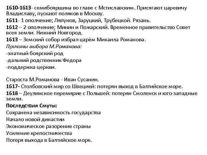 1610 -1613 - семибоярщина во главе с Мстиславским. Присягают царевичу Владиславу, пускают поляков в