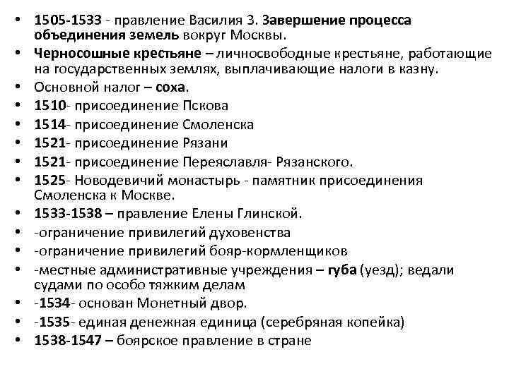 • 1505 -1533 - правление Василия 3. Завершение процесса объединения земель вокруг Москвы.