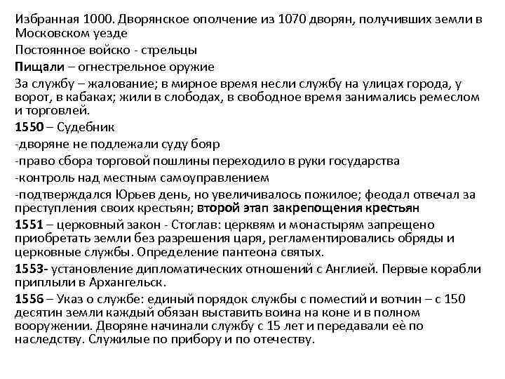 Избранная 1000. Дворянское ополчение из 1070 дворян, получивших земли в Московском уезде Постоянное войско