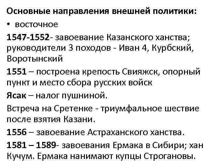 Основные направления внешней политики: • восточное 1547 -1552 - завоевание Казанского ханства; руководители 3