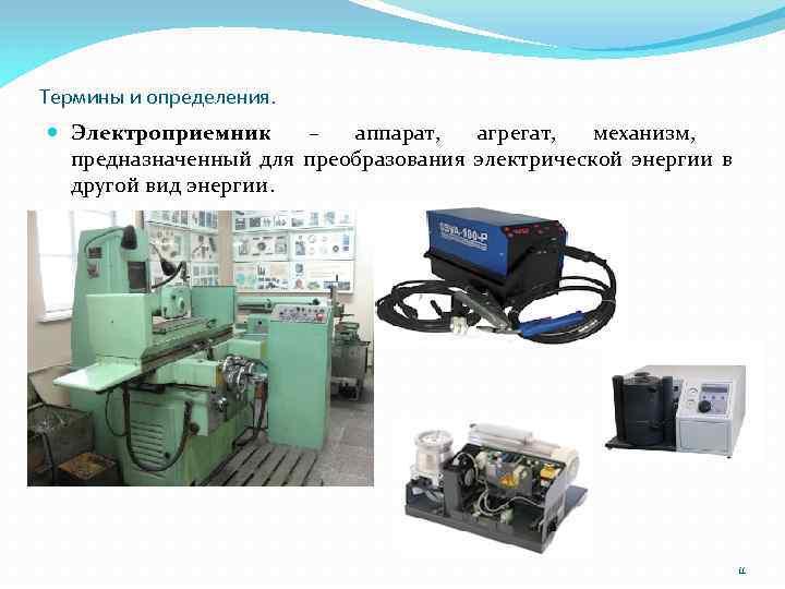 Термины и определения. Электроприемник – аппарат, агрегат, механизм, предназначенный для преобразования электрической энергии в