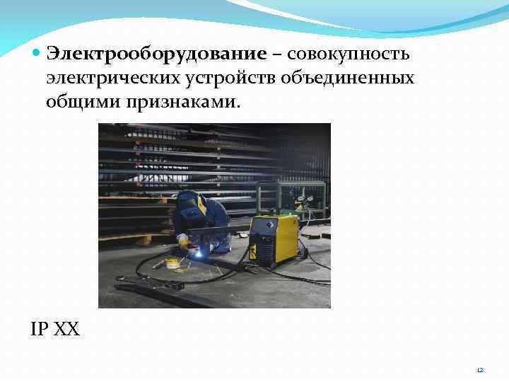 Электрооборудование – совокупность электрических устройств объединенных общими признаками. IP ХХ 12