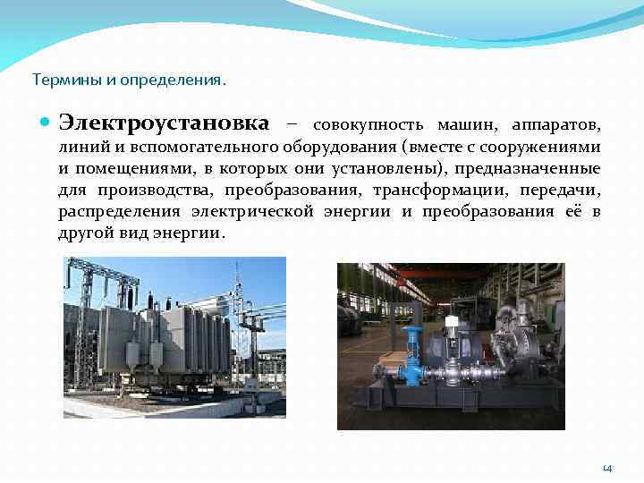 Термины и определения. Электроустановка – совокупность машин, аппаратов, линий и вспомогательного оборудования (вместе с