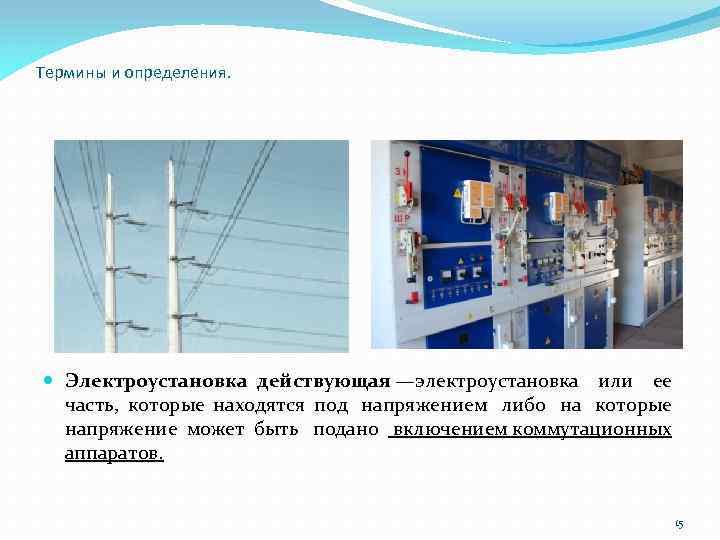Термины и определения. Электроустановка действующая —электроустановка или ее часть, которые находятся под напряжением либо
