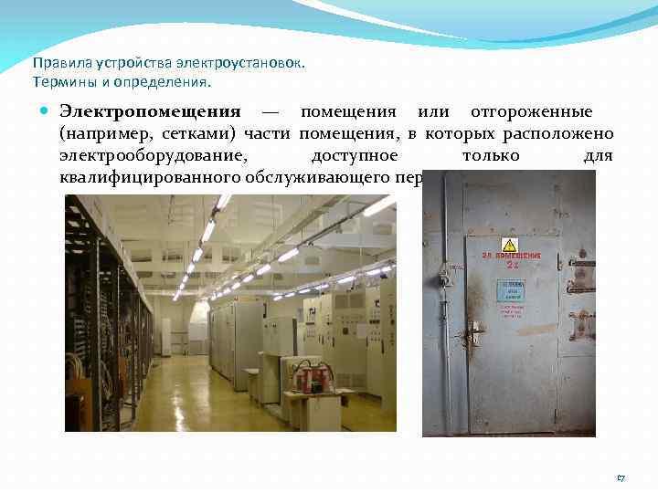 Правила устройства электроустановок. Термины и определения. Электропомещения — помещения или отгороженные (например, сетками) части