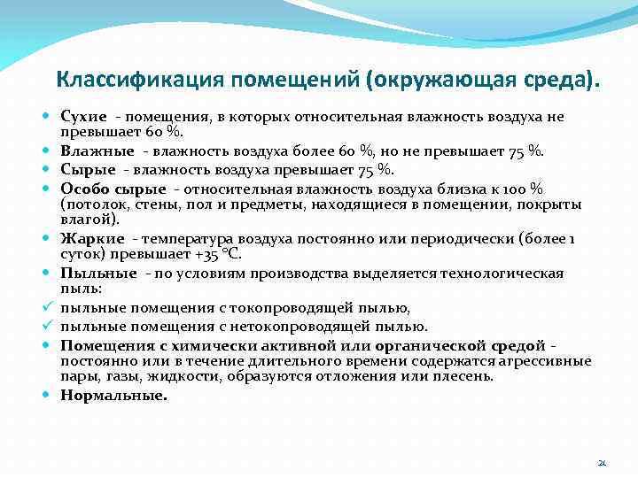Классификация помещений (окружающая среда). Сухие - помещения, в которых относительная влажность воздуха не превышает