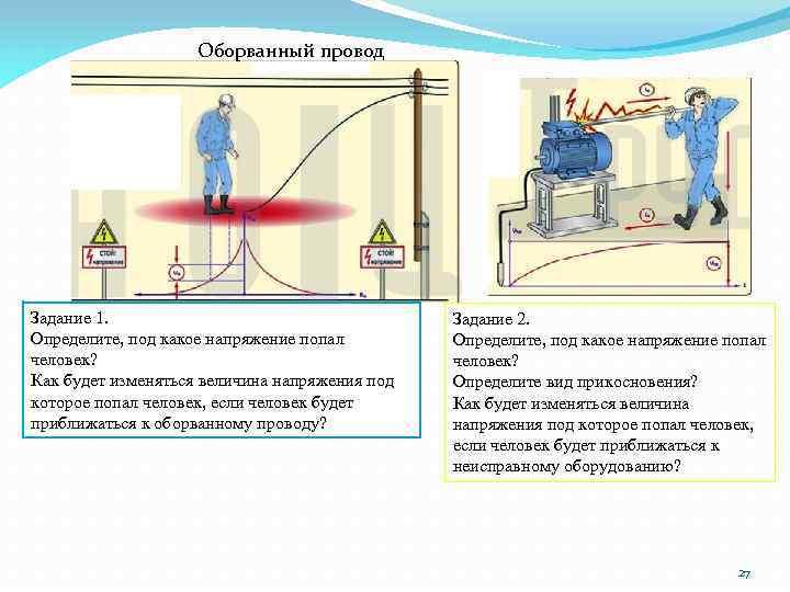 Оборванный провод Задание 1. Определите, под какое напряжение попал человек? Как будет изменяться величина