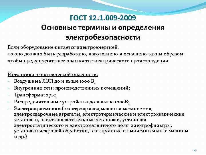 ГОСТ 12. 1. 009 -2009 Основные термины и определения электробезопасности Если оборудование питается электроэнергией,