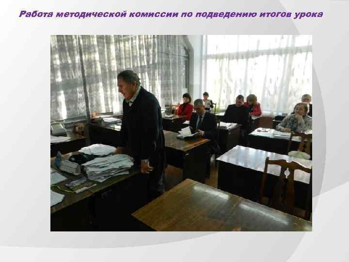 Работа методической комиссии по подведению итогов урока