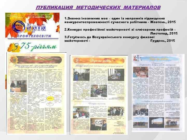 ПУБЛИКАЦИЯ МЕТОДИЧЕСКИХ МАТЕРИАЛОВ 1. Знання іноземних мов – один із напрямків підвищення конкурентоспроможності сучасного