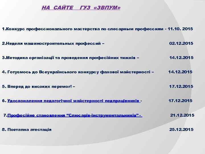 НА САЙТЕ ГУЗ «ЗВПУМ» 1. Конкурс профессионального мастерства по слесарным профессиям - 11. 10.