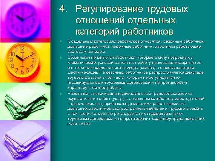 4. Регулирование трудовых отношений отдельных категорий работников n n n К отдельным категориям работников