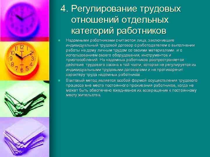 4. Регулирование трудовых отношений отдельных категорий работников n n Надомными работниками считаются лица, заключившие