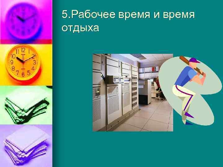 5. Рабочее время и время отдыха