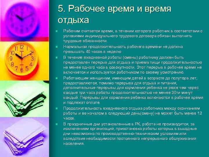 5. Рабочее время и время отдыха n n n Рабочим считается время, в течении