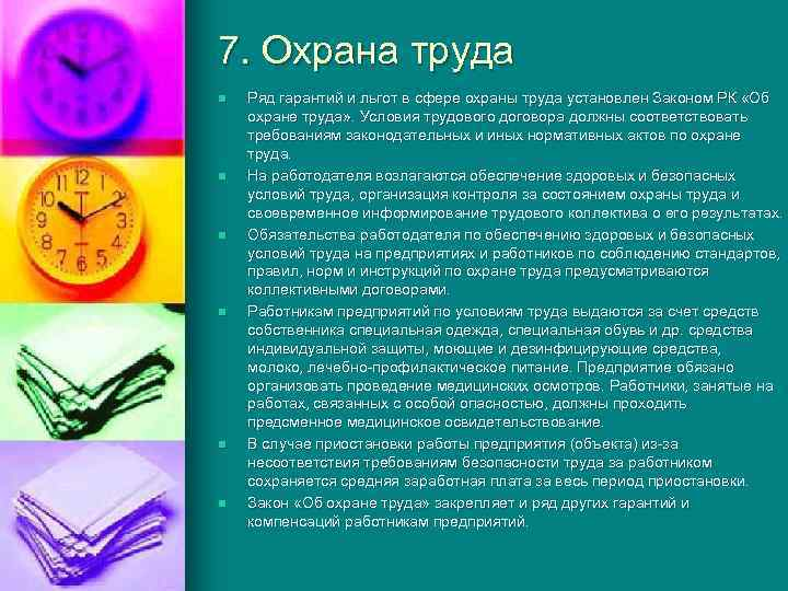 7. Охрана труда n n n Ряд гарантий и льгот в сфере охраны труда