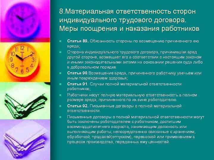 8. Материальная ответственность сторон индивидуального трудового договора. Меры поощрения и наказания работников n n