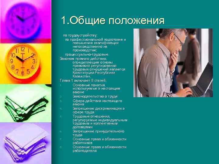 1. Общие положения по трудоустройству; по профессиональной подготовке и повышению квалификации непосредственно на производстве;
