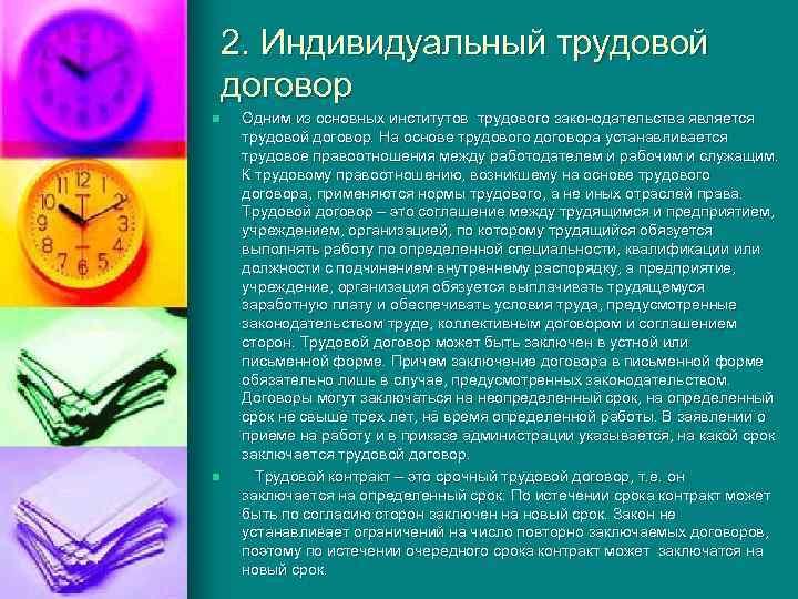 2. Индивидуальный трудовой договор n n Одним из основных институтов трудового законодательства является трудовой