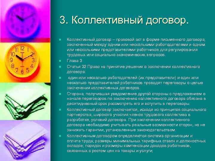3. Коллективный договор. n n n n Коллективный договор – правовой акт в форме