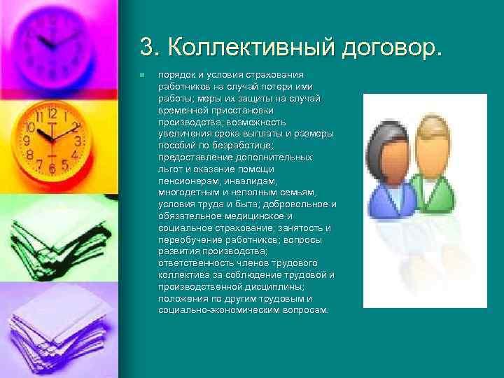 3. Коллективный договор. n порядок и условия страхования работников на случай потери ими работы;