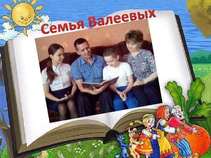 Картинки папа мама и я читающая семья, открытка лет