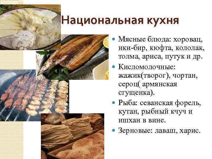 Национальная кухня Мясные блюда: хоровац, ики-бир, кюфта, кололак, толма, ариса, путук и др. Кисломолочные: