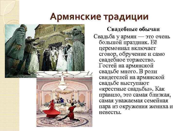 Армянские традиции Свадебные обычаи Свадьба у армян — это очень большой праздник. Её церемониал