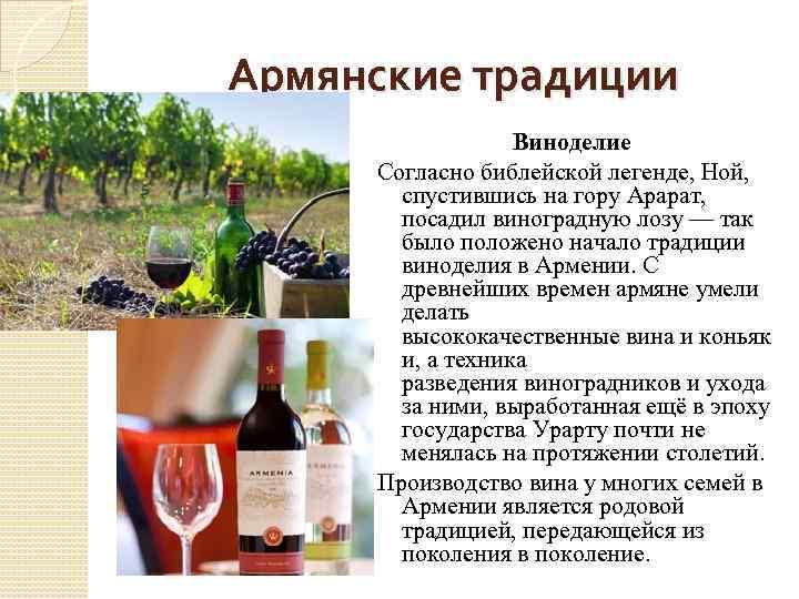 Армянские традиции Виноделие Согласно библейской легенде, Ной, спустившись на гору Арарат, посадил виноградную лозу