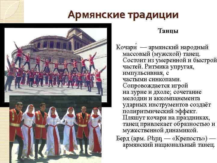 Армянские традиции Танцы Кочари — армянский народный массовый (мужской) танец. Состоит из умеренной и