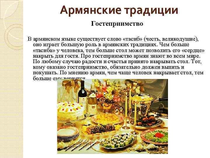 Армянские традиции Гостеприимство В армянском языке существует слово «тасиб» (честь, великодушие), оно играет большую