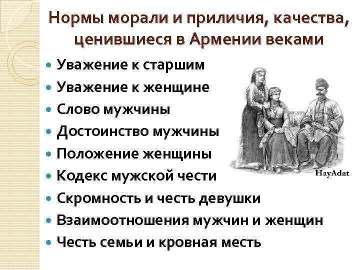 Нормы морали и приличия, качества, ценившиеся в Армении веками Уважение к старшим Уважение к