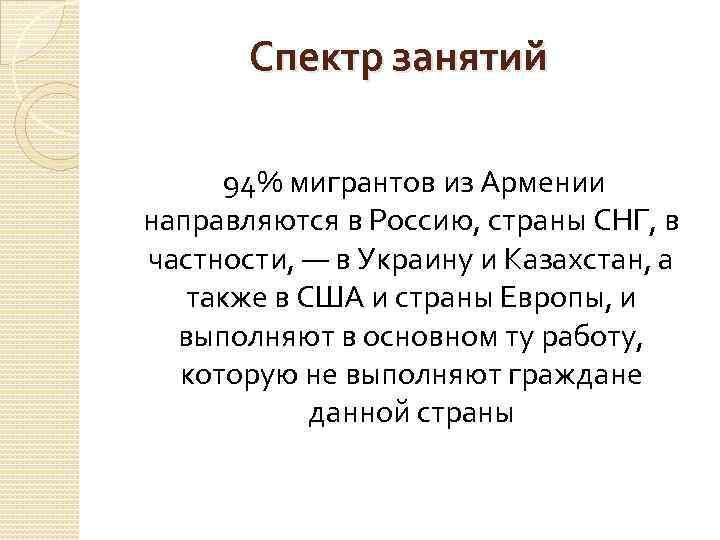 Спектр занятий 94% мигрантов из Армении направляются в Россию, страны СНГ, в частности, —