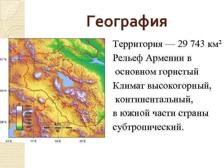 География Территория — 29 743 км² Рельеф Армении в основном гористый Климат высокогорный, континентальный,