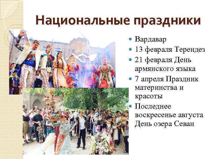 Национальные праздники Вардавар 13 февраля Терендез 21 февраля День армянского языка 7 апреля Праздник