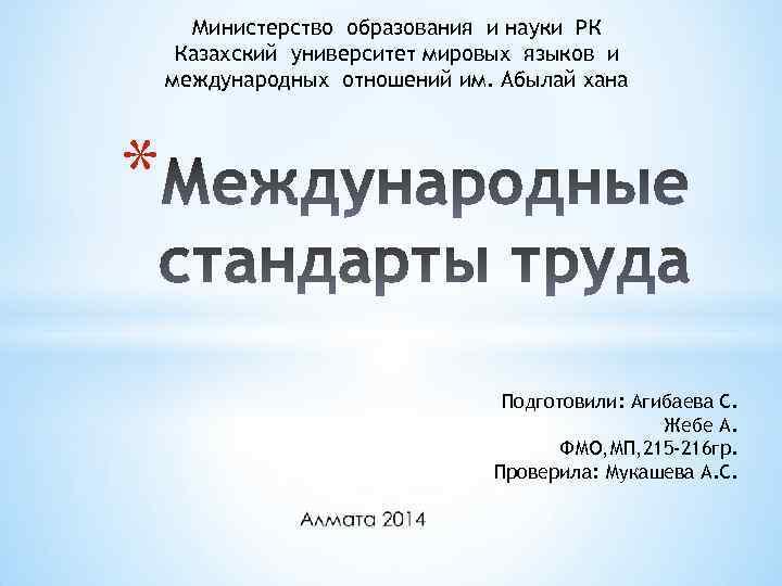 Министерство образования и науки РК Казахский университет мировых языков и международных отношений им. Абылай