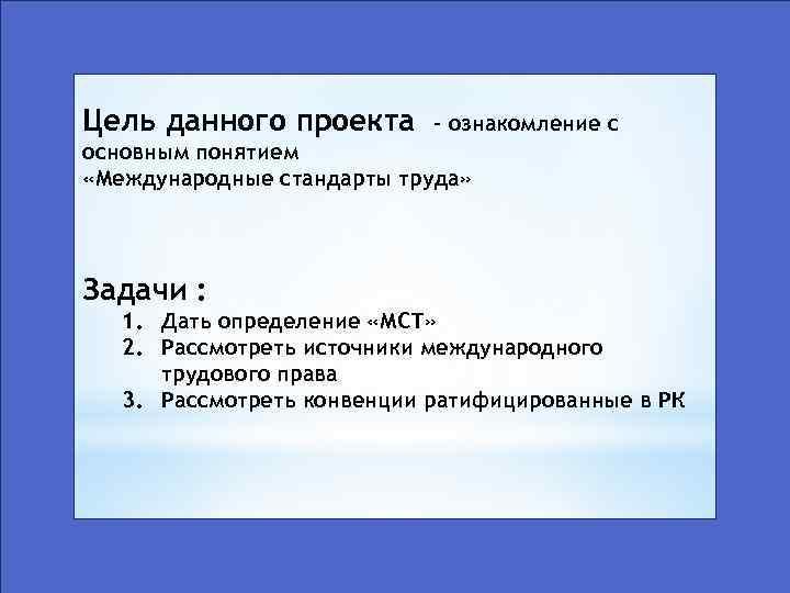 Цель данного проекта - ознакомление с основным понятием «Международные стандарты труда» Задачи : 1.