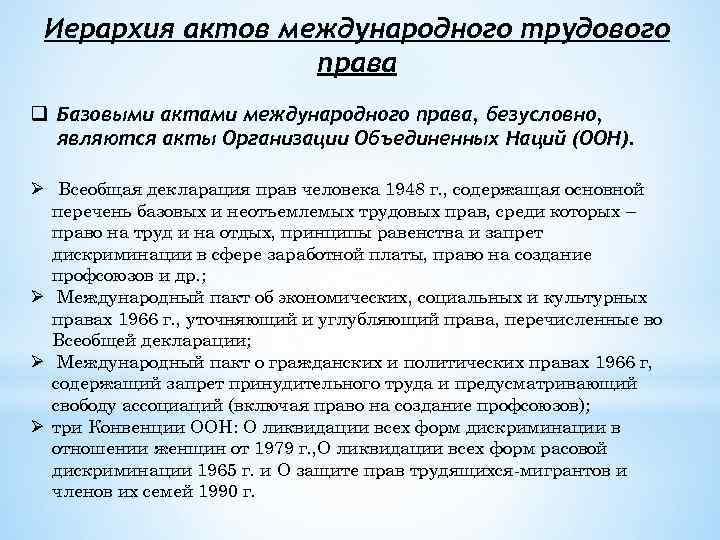 Иерархия актов международного трудового права q Базовыми актами международного права, безусловно, являются акты Организации