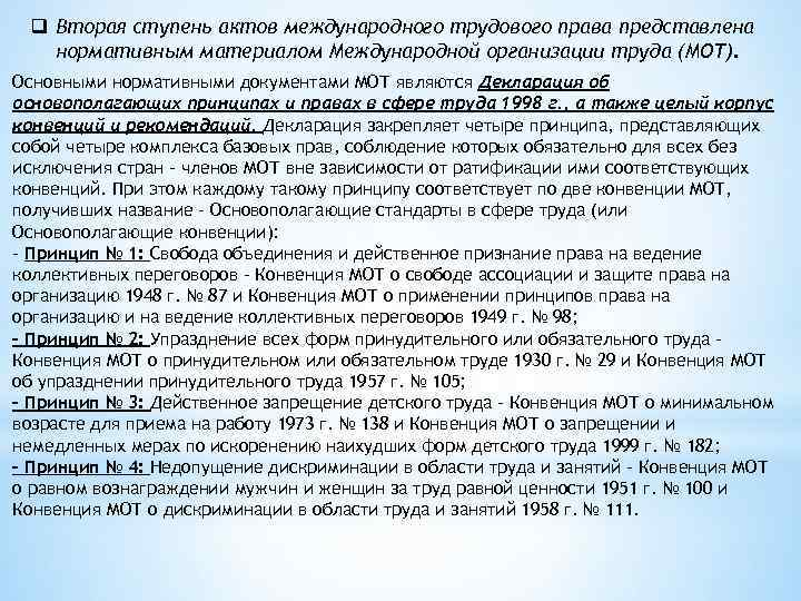 q Вторая ступень актов международного трудового права представлена нормативным материалом Международной организации труда (МОТ).