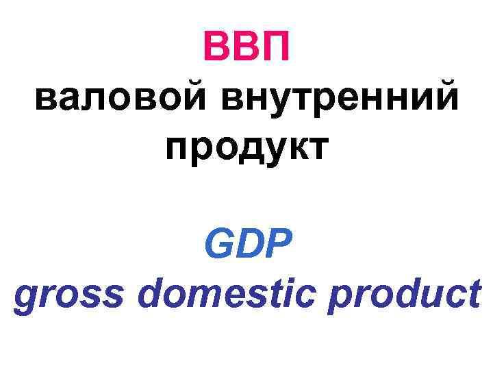 ВВП валовой внутренний продукт GDP gross domestic product
