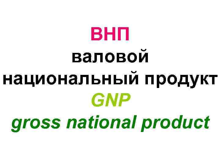 ВНП валовой национальный продукт GNP gross national product