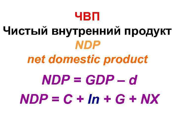 ЧВП Чистый внутренний продукт NDP net domestic product NDP = GDP – d NDP