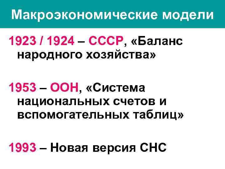 Макроэкономические модели 1923 / 1924 – СССР, «Баланс народного хозяйства» 1953 – ООН, «Система