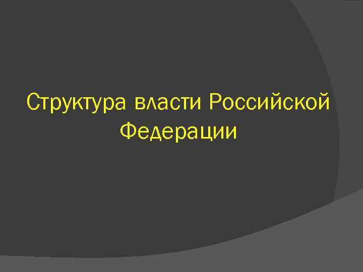 Структура власти Российской Федерации