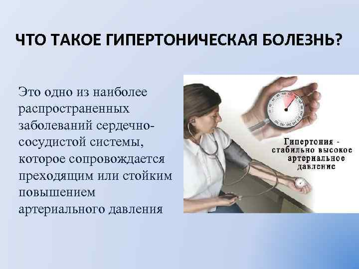 Клинические рекомендации по лечению гипертонической болезни