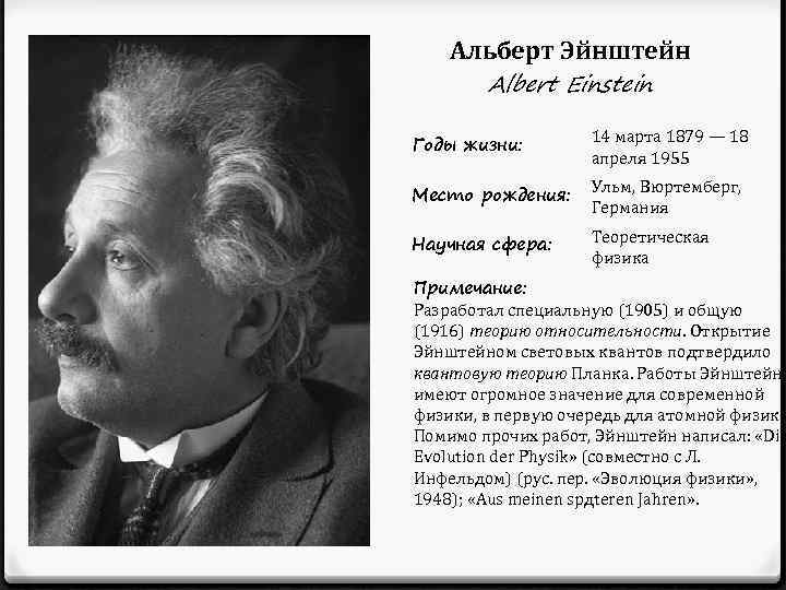 a life biography of albert einstein born in ulm germany Albert einstein born: 14 march 1879 in ulm, württemberg, germany died: 18 april 1955 einstein returned to germany in 1914 but did not reapply for german citizenship indeed einstein's life had been hectic and he was to pay the price in 1928 with a physical collapse brought on through overwork.