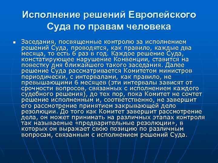 исполнение решений еспч в россии