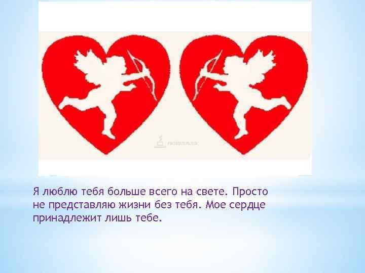Картинки, открытки я тебя люблю больше всех на свете