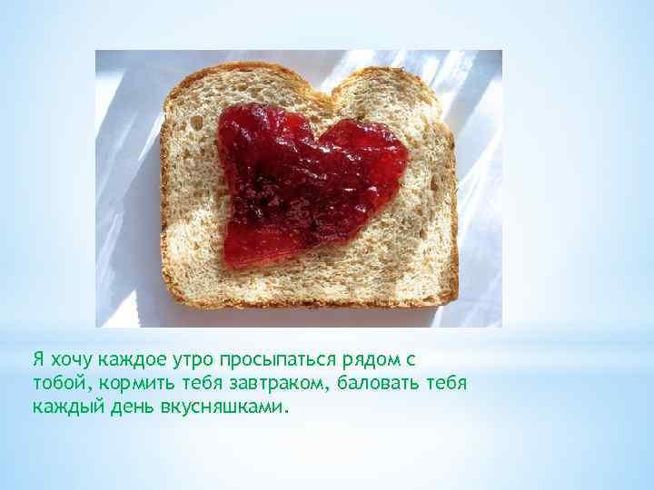 русских картинки хочу просыпаться рядом с тобой каждое утро любят